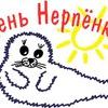 ДЕНЬ НЕРПЁНКА - Отмечается 25 мая с 2003 г.