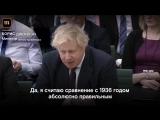 Борис Джонсон сравнивает ЧМ-2018 сОлимпиадой-1936