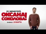 Ну, здравствуй, Оксана Соколова! — приглашение на премьеру