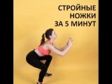 Отличные упражнения для стройных ножек
