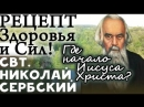 Рецепт Здоровья Сил и Радости души Где начало Иисуса Христа Николай Сербский