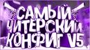 ☆ САМЫЙ ЖЕСТКИЙ ЧИТЕРСКИЙ КОНФИГ V5 ☆ 100% SKILL AIM WH ☆ CS GO