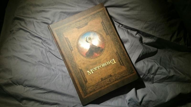 Сборник Морровинд изданная книга