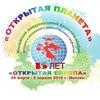 """Международный фестиваль-конкурс""""Открытая Европа"""""""