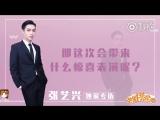 [INTERVIEW] 171226 Hunan TV New Years Eve Concert @ Lay (Zhang Yixing)