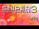 Sniper Ghost Warrior 3 - THE LAIR 14