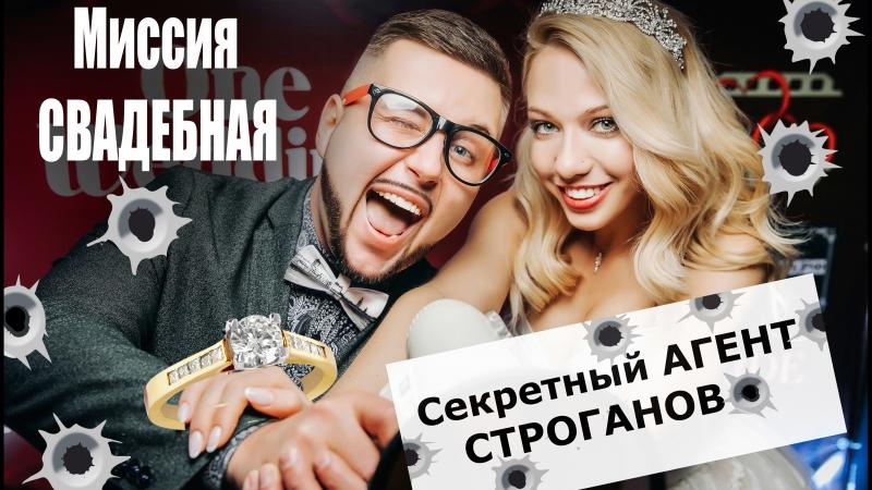 Секретный АГЕНТ Строганов/ Миссия: Свадебная