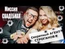 Секретный АГЕНТ Строганов/ Миссия Свадебная