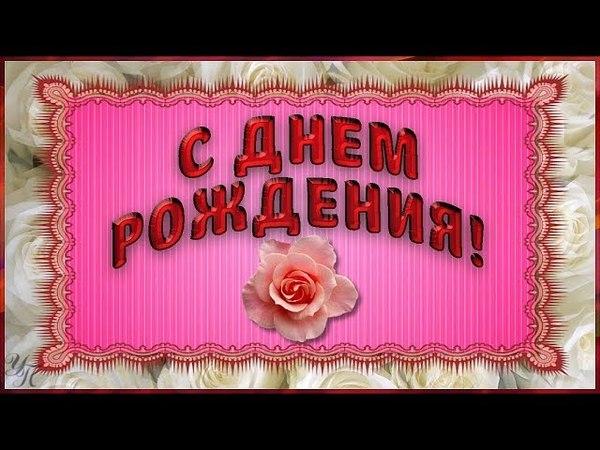 Прекрасное поздравление с Днем рождения Красивые пожелания Видео открытка