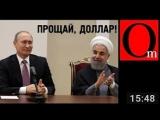 Изгнание доллара из России