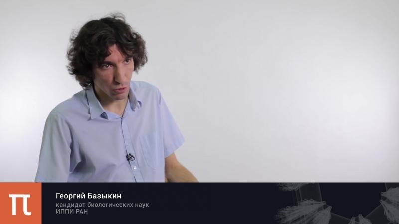 Естественный отбор в эволюции молекул - Георгий Базыкин