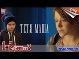 Тетя Маша / 2018 (мелодрама). 1-2 серия из 2