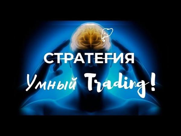 Торговая стратегия Умный Трейдинг 82% в сделке!