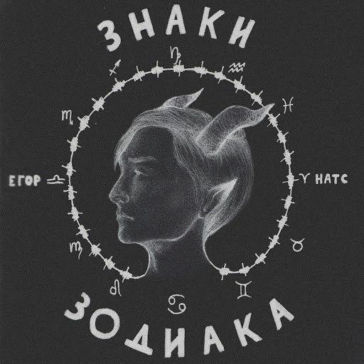 Егор Натс альбом Знаки зодиака