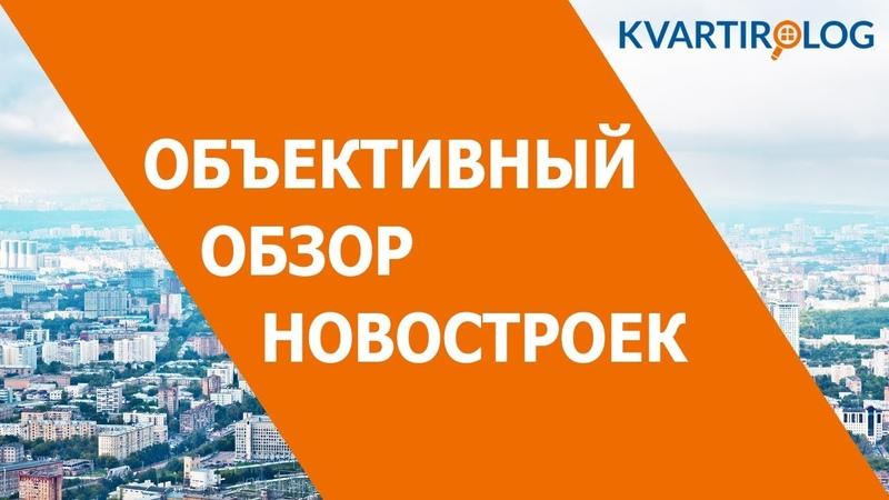 Всё о ЖК Штаб квартира на Мосфильмовской за 3 минуты Объективный обзор смотреть онлайн без регистрации