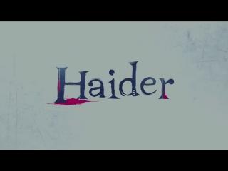 Трейлер Фильма: Хайдер / Haider (2014)