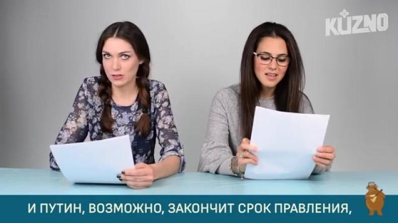 Итальянки читают русские новости октября. ( 360 X 640 ).mp4