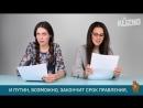 Итальянки читают русские новости октября 360 X 640 mp4