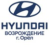 ВОЗРОЖДЕНИЕ | HYUNDAI г. Орёл