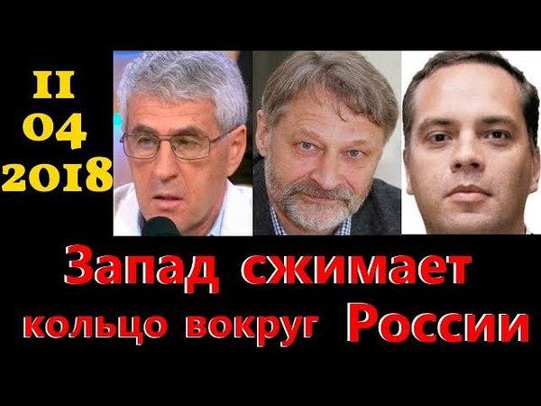 Гозман, Орешкин, Милов / Запад сжимает кольцо вокруг России / 11.04.2018
