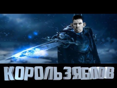 Король Зяблов Valakas King