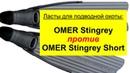 Сравнение ласт для подводной охоты OMER Stingrey и OMER Stigrey Short