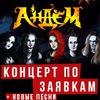18 мая   АНДЕМ - Концерт по заявкам!