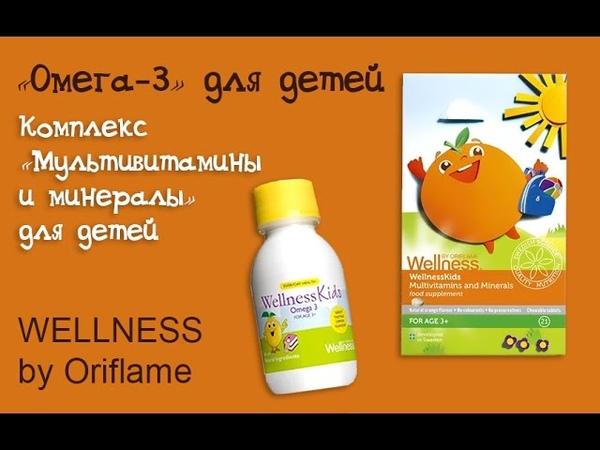 Детские витамины от Wellnes by Oriflame Педиатр Института питания РАМН Наталья Таран