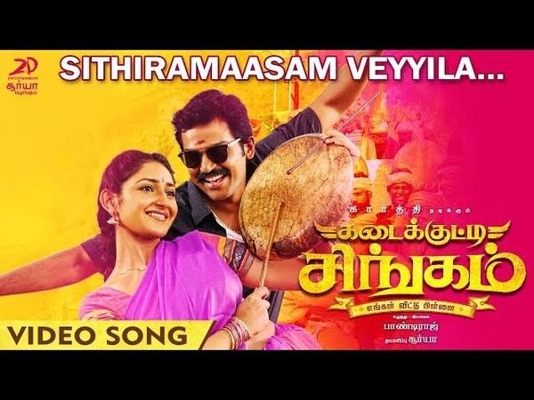 Kadaikutty Singam - Sithiramaasam Veyyila Video | Tamil Video | Karthi, Sayyeshaa | D. Imman
