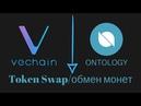 Token swap обмен монет VeChain VEN и Ontology ONT при переходе на новый блокчейн