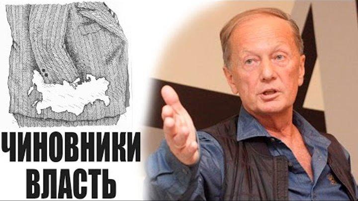 Михаил Задорнов про чиновников, Единую Россию, правительство