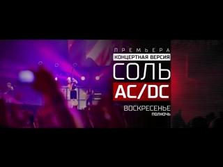 «СОЛЬ» AC DC Live at River Plate 11 марта на РЕН ТВ