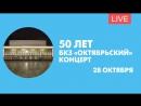 «Звезды — с любовью!». Концерт к 50-летию БКЗ «Октябрьский». Онлайн-трансляция