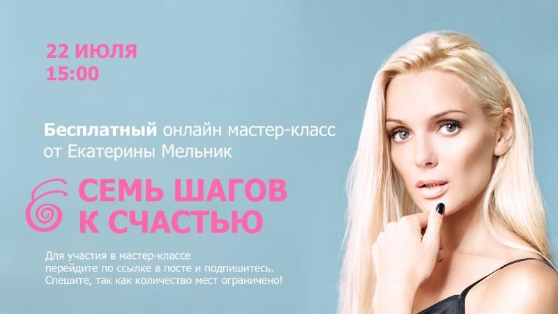 Приглашение на Мастер - класс Екатерины Мельник mkmelnik