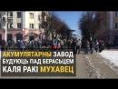 У Берасьці 80 чалавек «кармілі галубоў» супраць будаўніцтва заводу