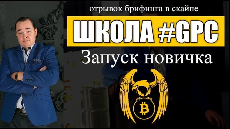 ОТРЫВОК БРИФИНГА, ШКОЛА - ЗАПУСК НОВИЧКА GPC crypto-fenix company