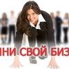 Блог/Виктории/Шишкиной/Сетевой/Бизнес