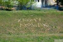 май 2015 -  Немного видов Жилгородка в Волгограде