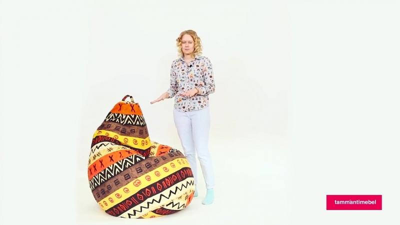 Обзор кресла мешка Босс Африка от Таммантимебель