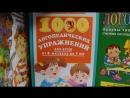 ЧитайГрад Книги для развития речи