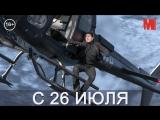 Дублированный трейлер фильма «Миссия невыполнима: Последствия»