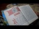 БАБА ВАЛЯ ЧИТАЕТ НА СТАРОСЛАВЯНСКОМ OLD SLAVIC LANGUAGE READ BY BABA VALYA