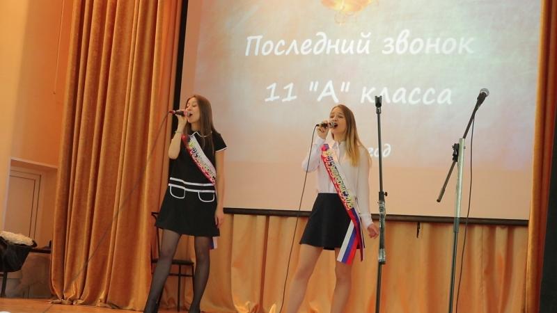 Последний звонок 11 класс. Катарина и Аня
