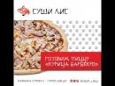 Видео рецепт пиццы Курица барбекю от Суши Лис