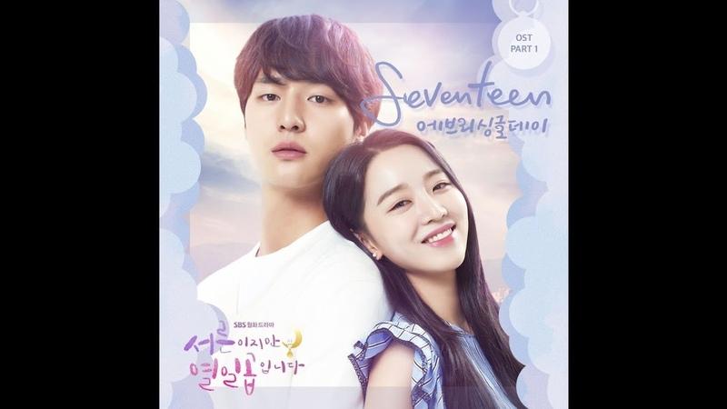 에브리싱글데이 Every Single Day Seventeen 서른이지만 열일곱입니다 OST Part 1 Still 17 OST Part 1