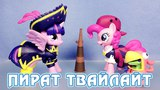 ПИРАТ ТВАЙЛАЙТ - обзор набора Стражи Гармонии - Май Литл Пони (My Little Pony)