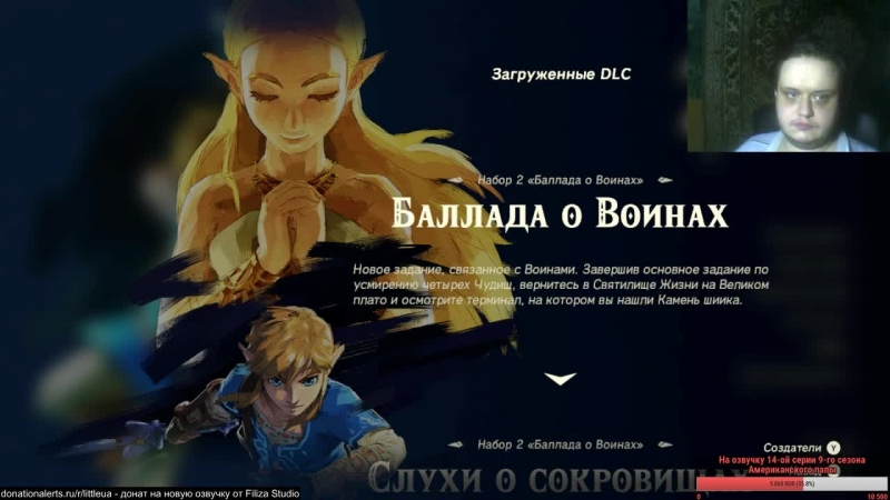 10 лет озвучке! Юбилей! (The Legend of Zelda: Breath of the Wild)