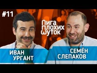Чикен Карри ЛИГА ПЛОХИХ ШУТОК #11 | Иван Ургант х Семён Слепаков