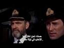 الفيلم الحربى عملــية الكــلب المسعــو158