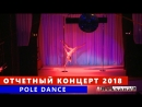 Pole Dance. Дмитриева Наталья. Курган. Фитнес Клуб.